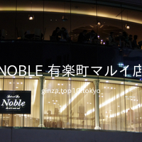 NOBLE 有楽町マルイ店